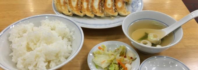 餃子の満州 聖蹟桜ヶ丘店