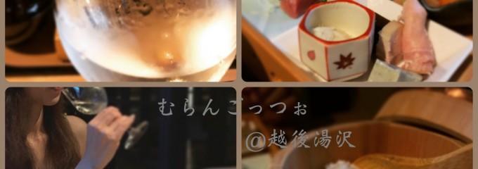 魚沼キュイジーヌ料理 むらんごっつぉ