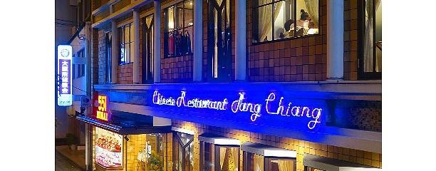 551蓬莱 蓬莱パンチャン551店