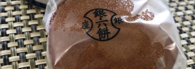 銀座 甘楽 東京駅グランスタ店