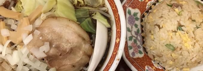 中華食堂一番館 吉祥寺店