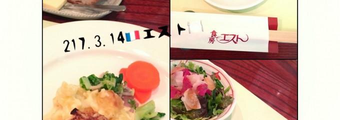 食房エスト ( Shokubo Est )