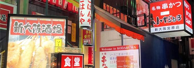 小だるま屋 新大阪宮原店