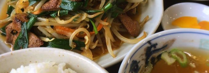 中華料理 信