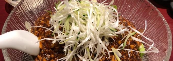 SANKOUEN China Cafe&Dining