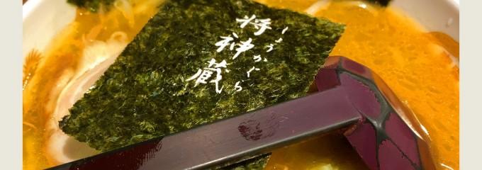らーめん将神蔵(しょうかぐら) 国分町店