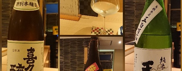 日本酒と焼鳥 百 福島店