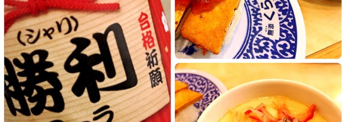 くら寿司 清瀬