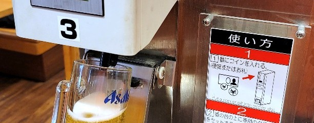 無添くら寿司 イトーヨーカドー大井町店