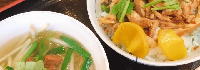 台湾厨房 劉の店