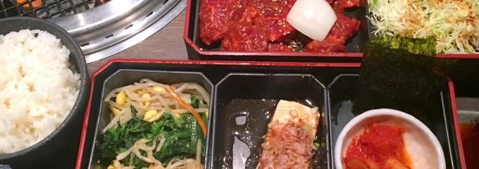 和牛焼肉 慶  新宿