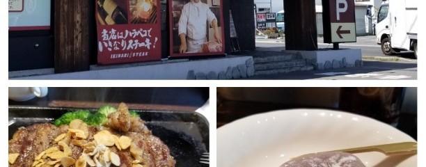 いきなり!ステーキ 深谷店
