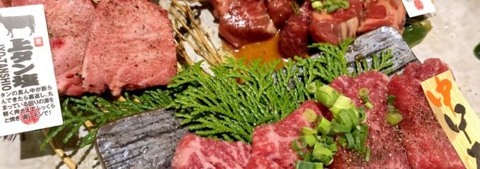 赤身焼肉ホルモン処 肉萬 浜松町店