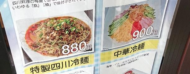 中華四川料理 豆の家 港店