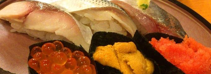 原価寿司 えびす