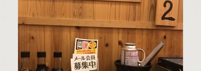 目利きの銀次 彦根駅前店