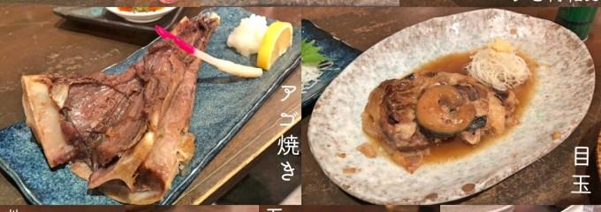 大衆魚酒場 福松