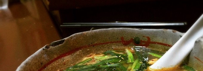 元祖辛麺 東風屋