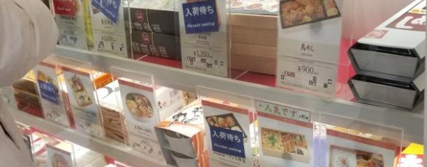 OGGI JR東京駅構内店