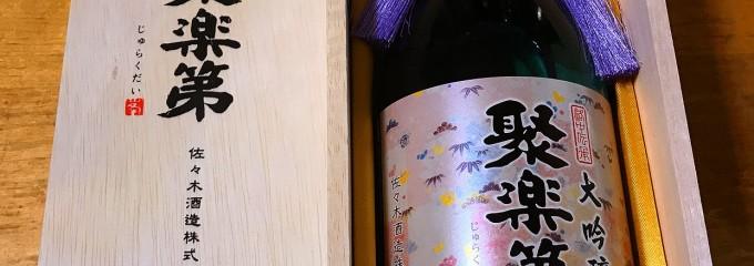 佐々木酒造株式会社
