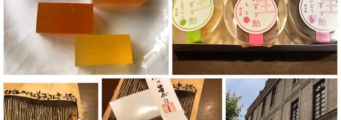 みすゞ飴本舗・飯島商店