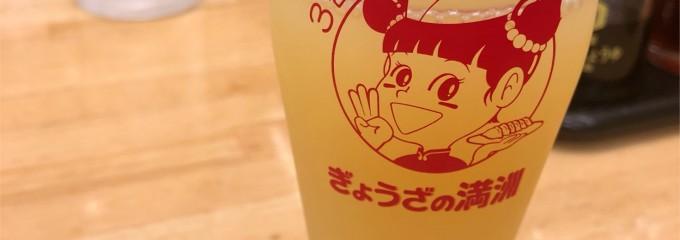 餃子の満州 川越西口店