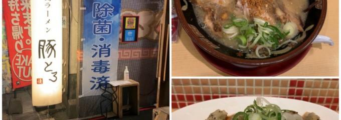 豚とろ 鹿児島中央駅前店