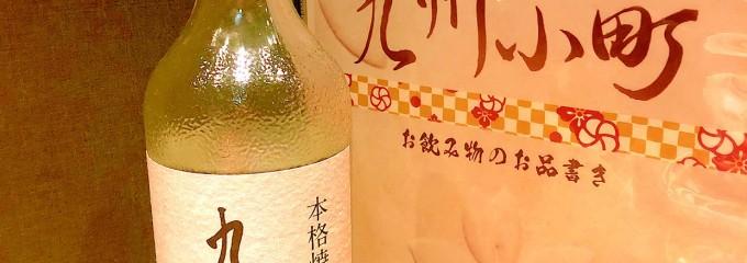 九州小町 刈谷駅前店