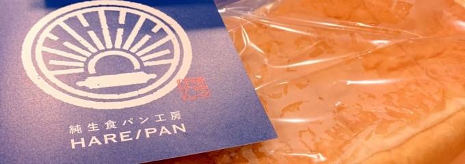 HARE/PAN 調布店