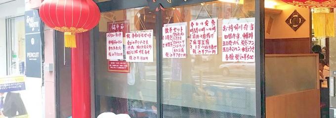 随園別館 新宿本店