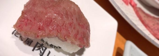 にく屋 肉いち