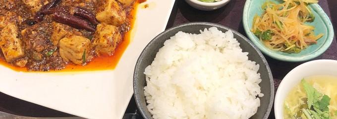 中國家郷菜 九段 三希房