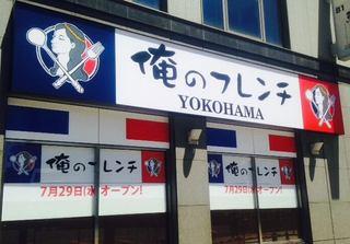 フレンチ 俺 横浜 の