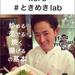 Kei's #ときめき lab 創刊号 ~初心者がマスターしたい料理の基本