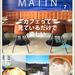 Les Cafes du Matin 気持ちよいカフェ巡り 7月号