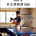 kei's #ときめきlab 8月号