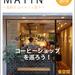 Les Cafes du Matin 気持ちよいカフェ巡り 8月号