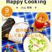 彼を笑顔にさせる♡Happy Cooking ー 9月号 ー
