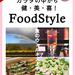 カラダの中から健・美・喜! Food Style 創刊号