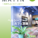 Les Cafes du Matin 気持ちよいカフェ巡り 9月号