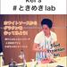 kei's #ときめきlab 9月号