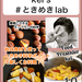 kei's #ときめきlab 10月号