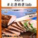kei's #ときめきlab 11月号「ローストポークの塩釜焼き」