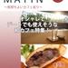 Les Cafes du Matin 気持ちよいカフェ巡り 11月号