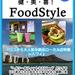 カラダの中から健・美・喜! Food Style 1月号