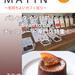 Les Cafes du Matin 気持ちよいカフェ巡り 2月号