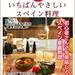 いちばんやさしいスペイン料理  [Vol.11]