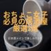 【新宿で日本酒を楽しみたい!】おちょこ女子必見の厳選居酒屋3選