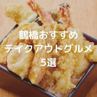 鶴橋でテイクアウト・デリバリーができるおすすめ飲食店5選