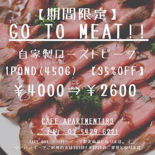 【期間限定】GO TO MEAT 35%OFF▷自家製ローストビーフ1POND(450g)¥4000⇒¥2600!!